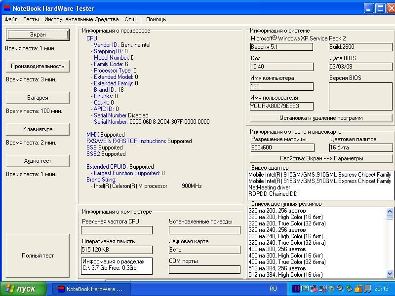 программа для процессора intel - фото 6